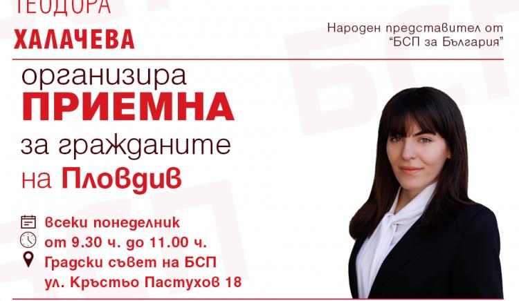 Приемна на народния представител Теодора Халачева