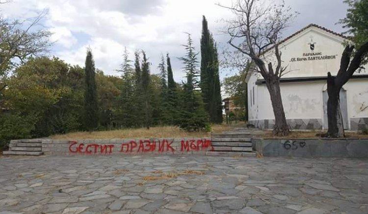На 9 септември оскверниха Братската могила в Асеновград
