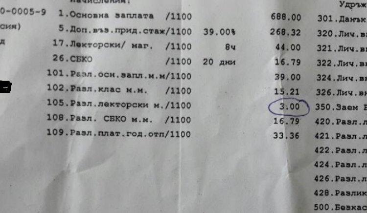 Георги Търновалийски:  Недопустимо е  учител с 10 години стаж да получава 330 лева заплата