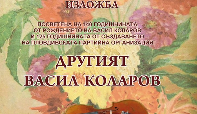 """Изложба """"Другият Васил Коларов"""" откриват днес"""