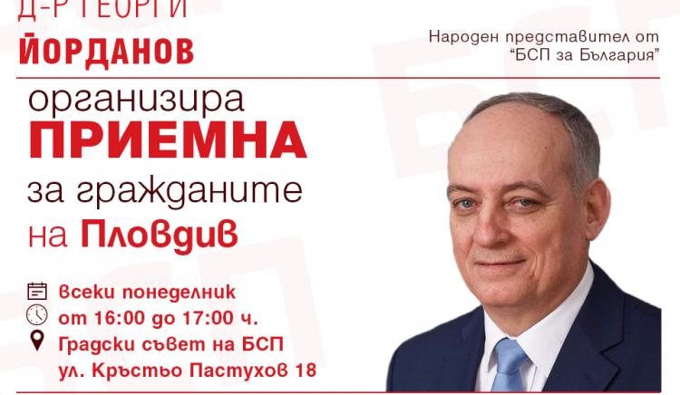 Приемна на народния представител д-р Георги Йорданов